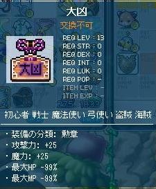 Maple130105_001248.jpg