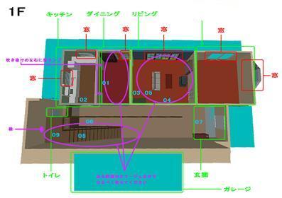 家資料_全体図 1F