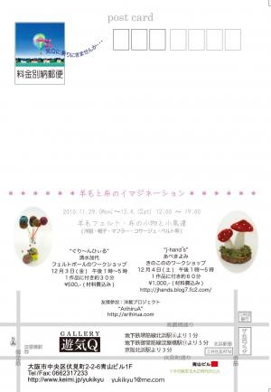 YukikyuDMomote_convert_20101123101352.jpg