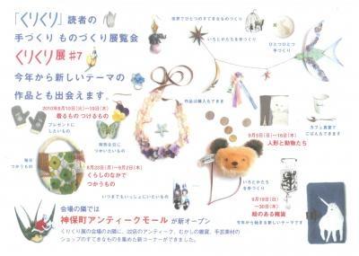 kurikuriura_convert_20100804161251.jpg