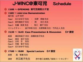 J-WINC可児