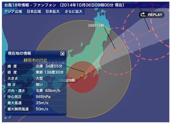 taifu_20141006224203939.jpg