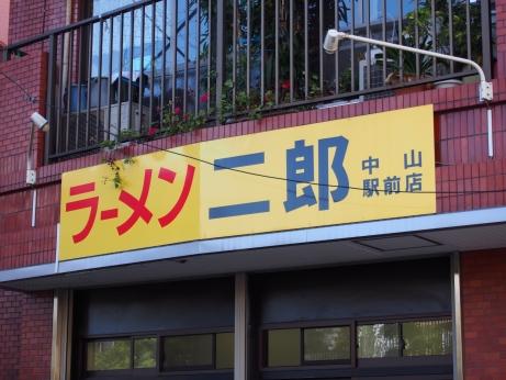 中山駅前_140928