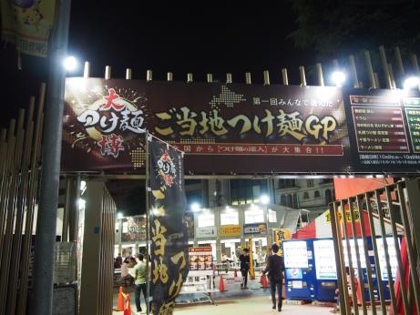 大つけ麺博_141004