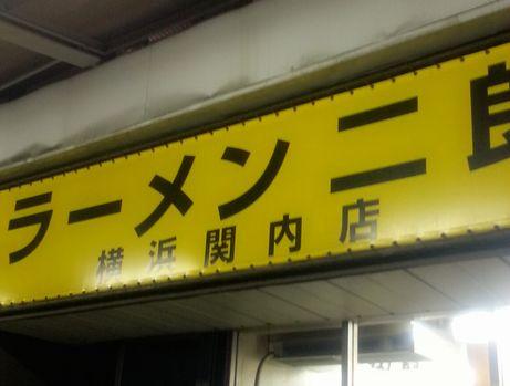 横浜関内_141024
