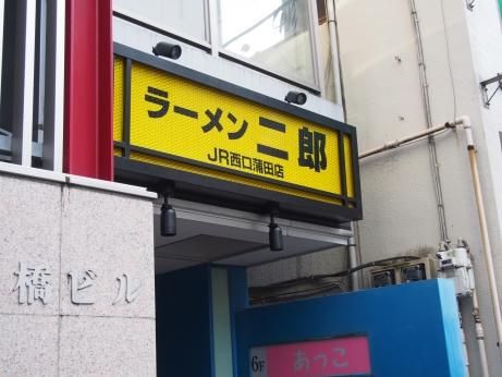 蒲田(開店前)