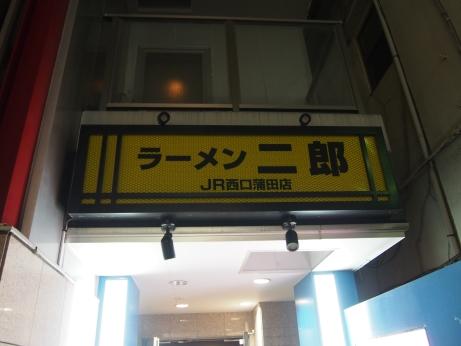 蒲田_141105