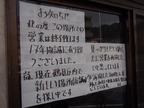 鶴見_130814_張り紙