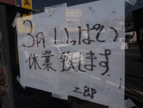 鶴見_張り紙