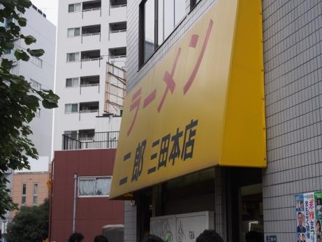 三田本店_141111
