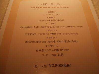 20100709_4.jpg