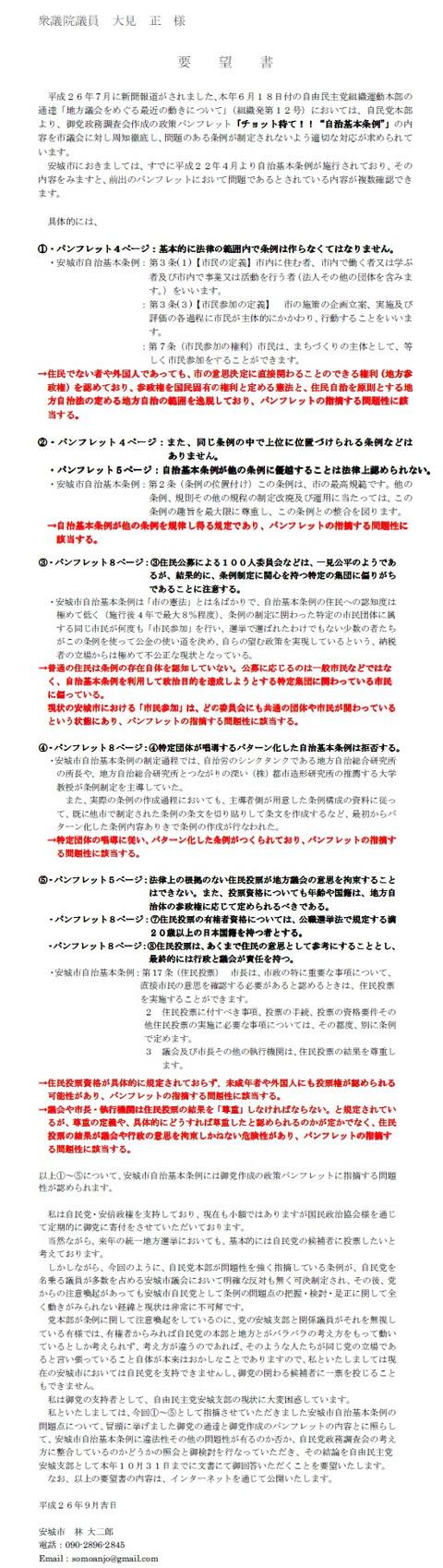 yobosho20140920.jpg