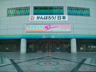 arashi-2012con.jpg