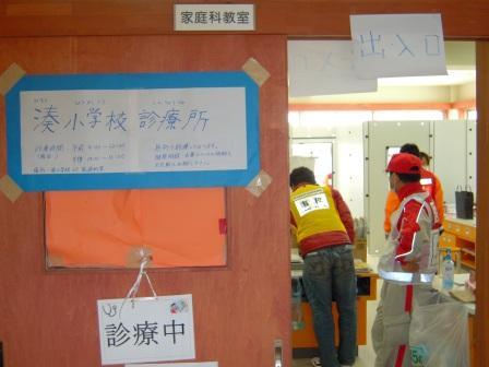 湊小学校診療所の様子4