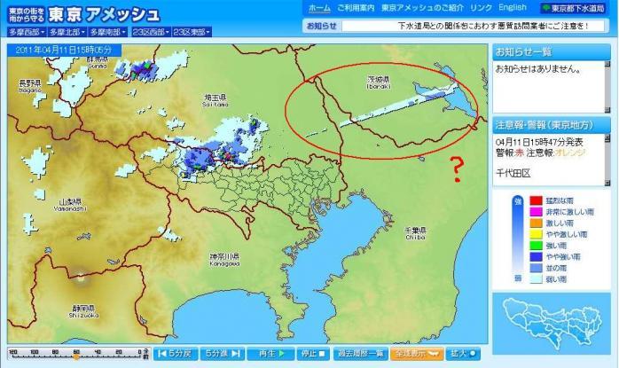 04月11日15時05分東京アメッシュ(?)