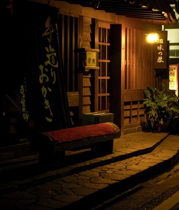 草津温泉 夜10