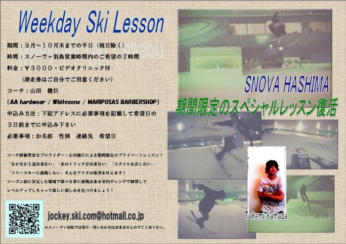 Weekday+Ski+Lesson+jpeg_convert_20120906205816.jpg