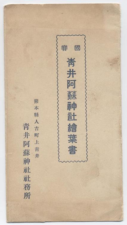 青井神社絵葉書