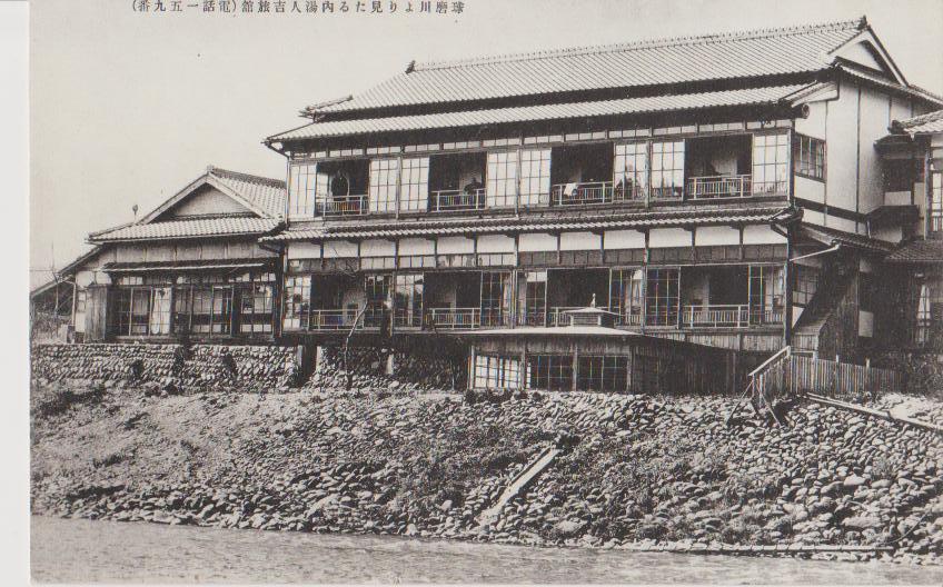 人吉旅館 終
