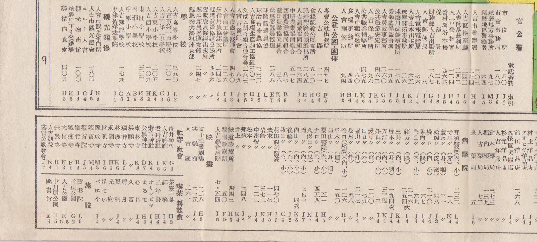 人吉地図3