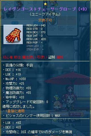 Maple120108_203250.jpg