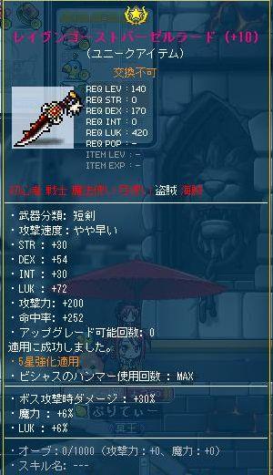 Maple120108_203255.jpg