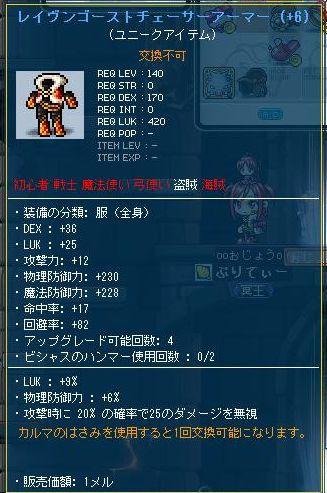 Maple120213_042127.jpg