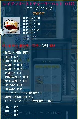Maple120911_011740.jpg