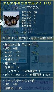 Maple120912_153833.jpg