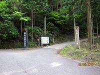 高丸山入口