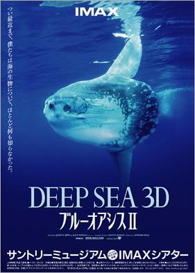 deep_photo01.jpg