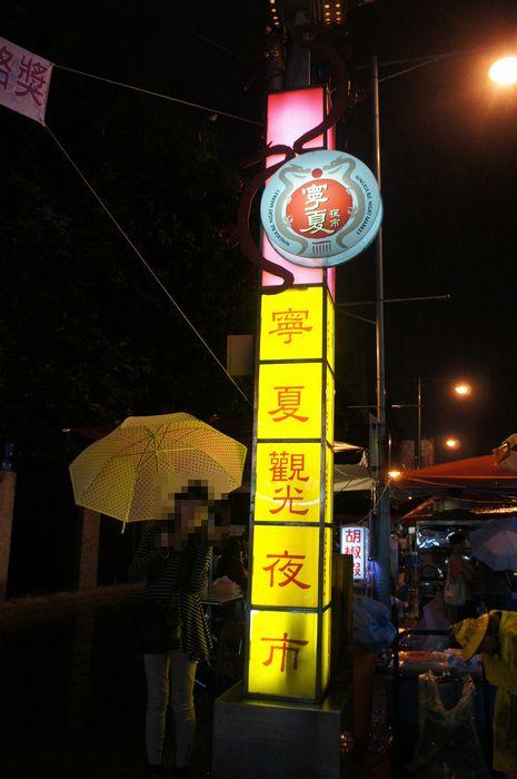 台湾・夜市