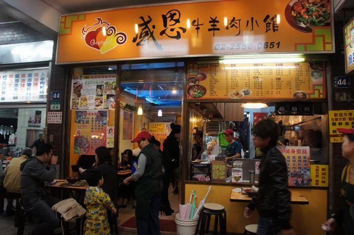 台湾・夜市10