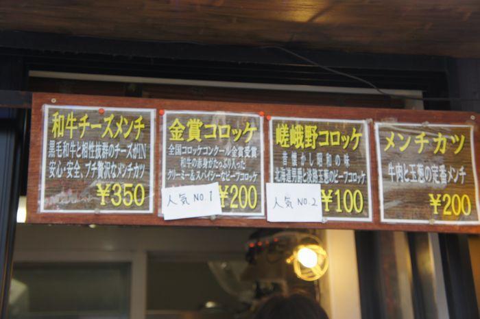 嵯峨野コロッケ2