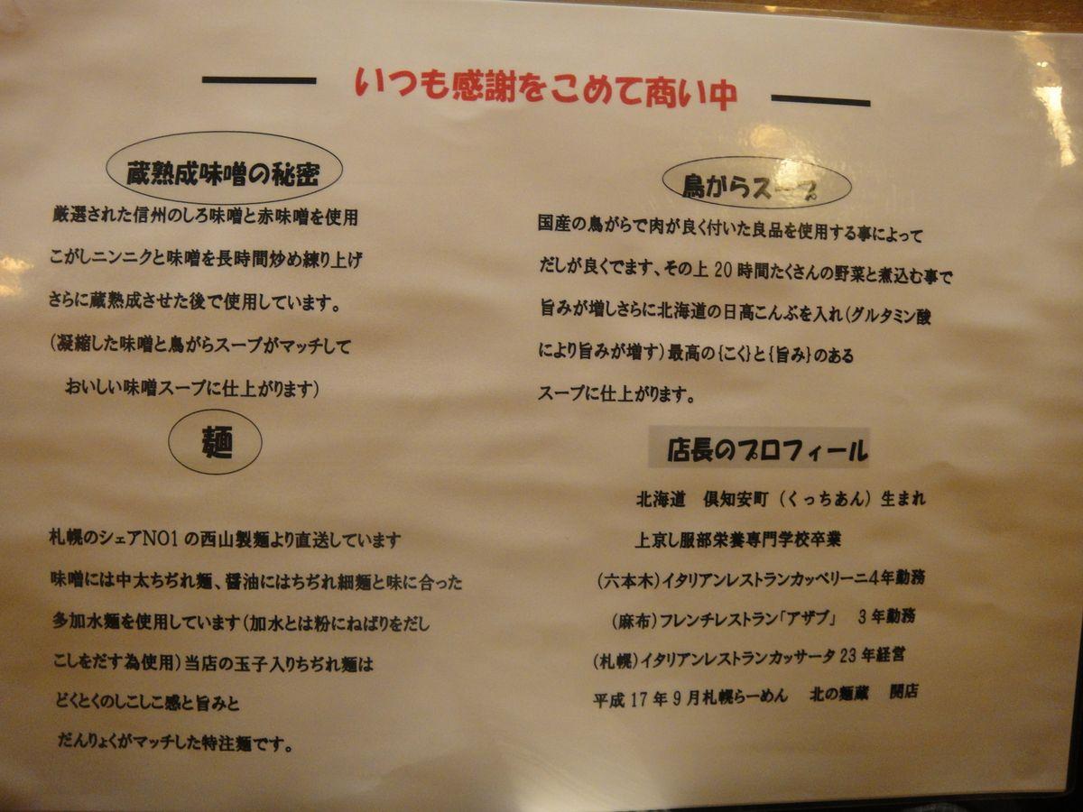 北の麺蔵3