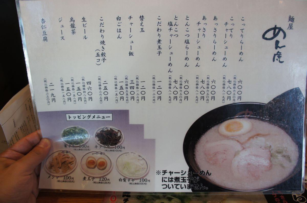 麺屋めん虎2