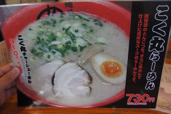 麺屋めん虎3