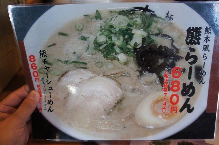 麺屋めん虎4