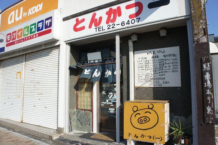 下田グルメ2
