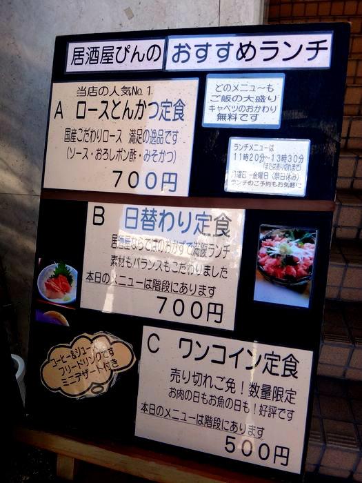 居酒屋ぴん2