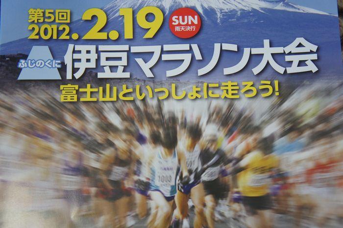 伊豆マラソン