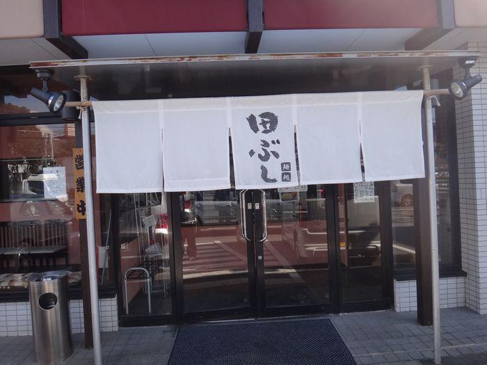 田ぶし沼津店