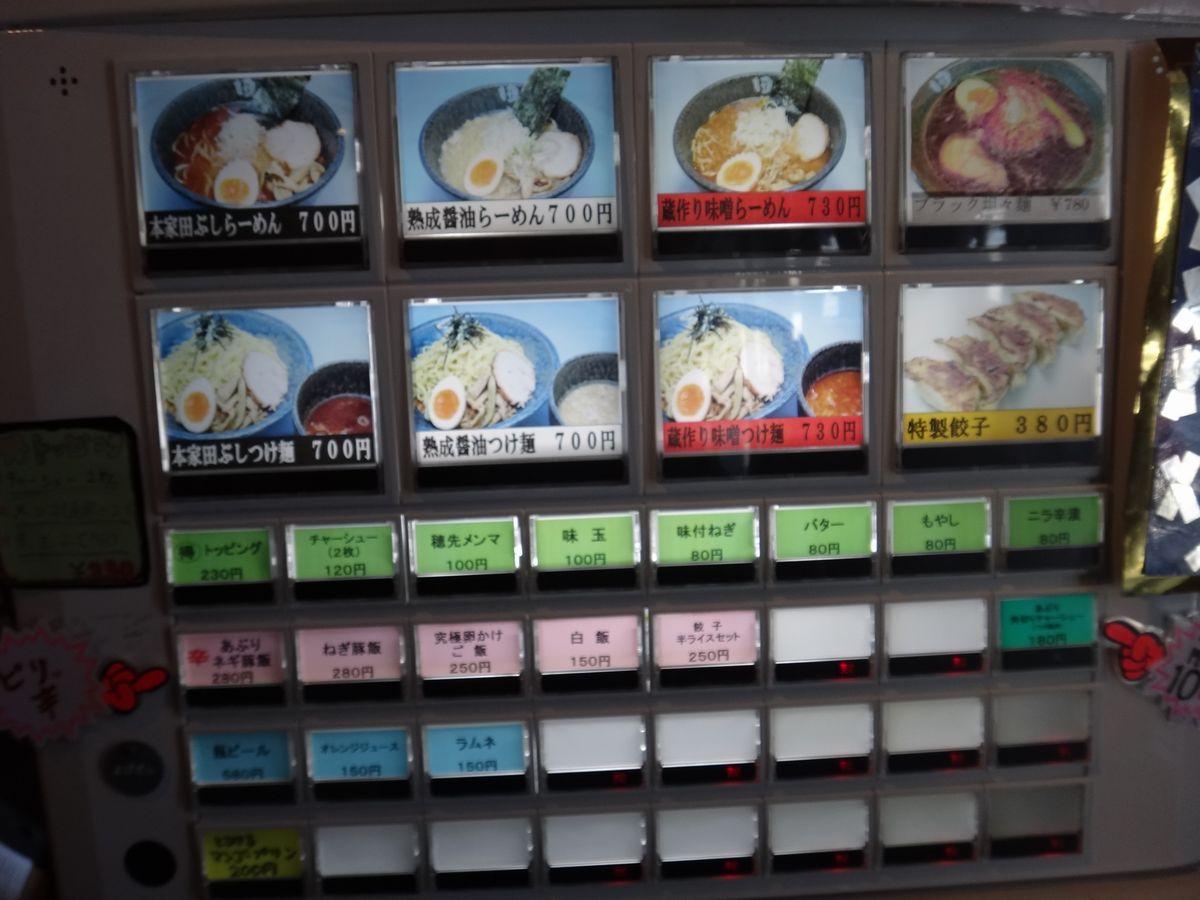 田ぶし沼津店2