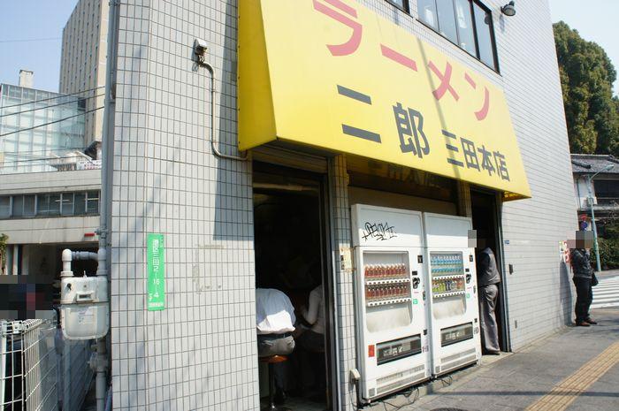 ラーメン次郎 三田本店