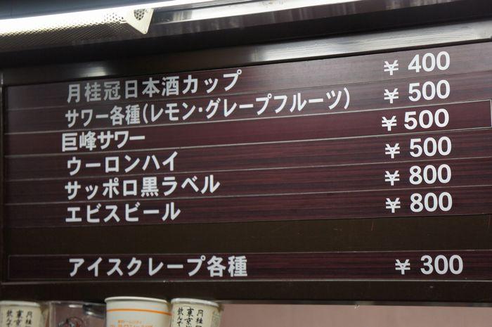 イチロー日本開幕戦2012-3