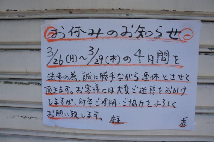 つけ麺道4