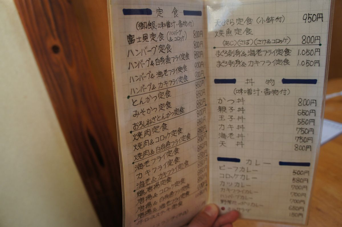 富士見亭3