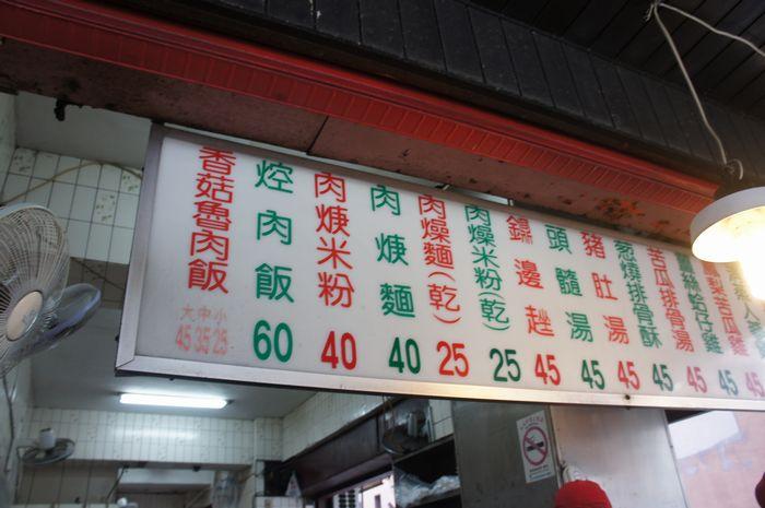 台湾・魯肉飯2