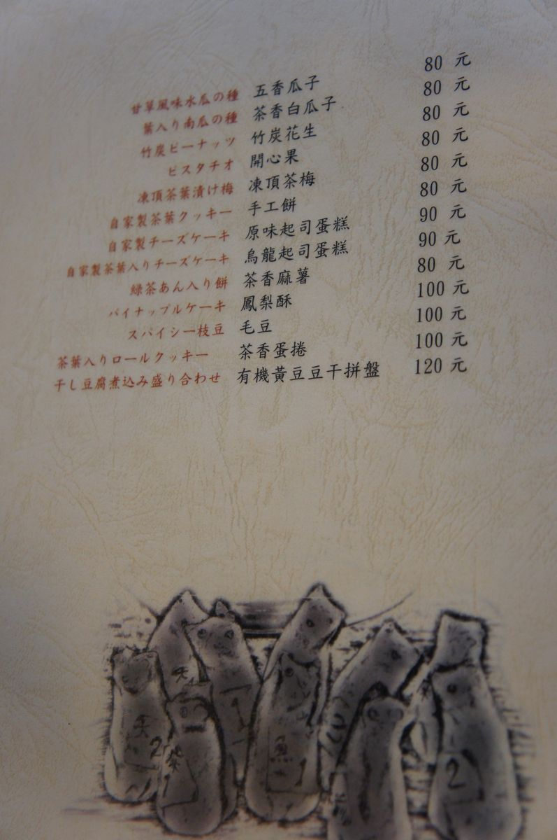 台湾・くふん9