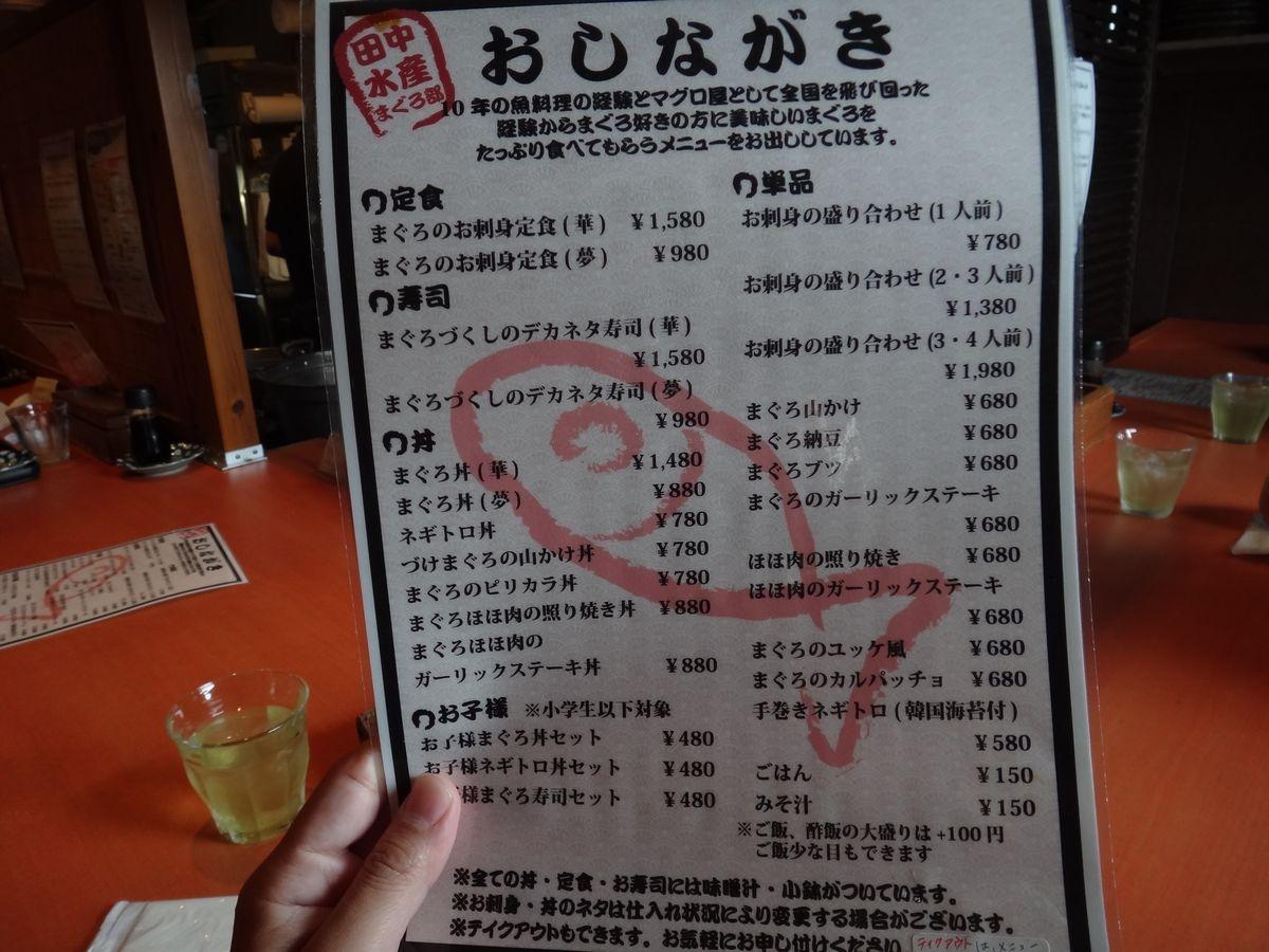 田中水産2